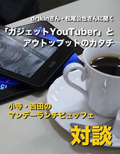 prezzi gadget youtuber